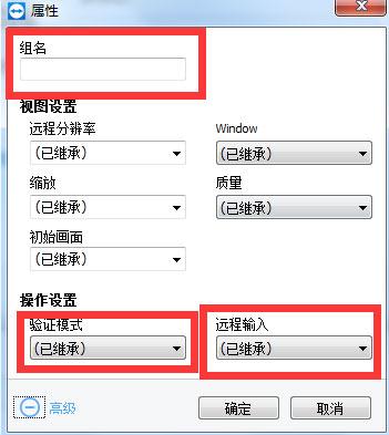 TeamViewer添加新组后的属性设置