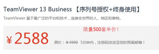 Business版本价格