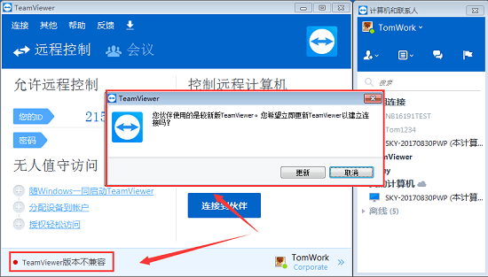 TeamViewer提示版本不兼容