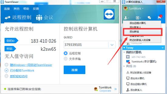 TeamViewer旧版用户界面添加新组