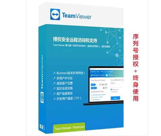TeamViewer 13 Premium版本
