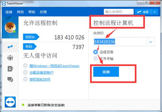 使用TeamViewer进行远程控制