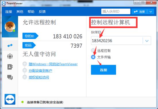使用TeamViewer进行文件传输