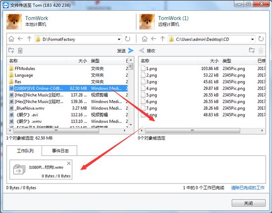 TeamViewer文件传输速度