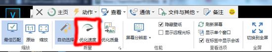 优化TeamViewer进行远程控制过程中的速度