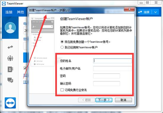 注册TeamViewer账户信息