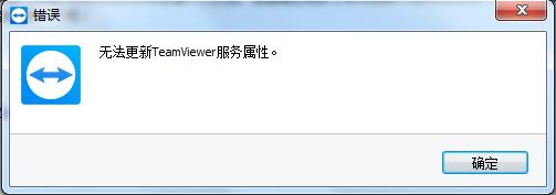 无法更新 TeamViewer 服务属性是什么意思?