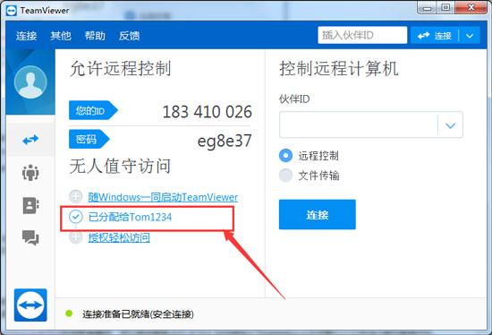 TeamViewer分配设备到账户