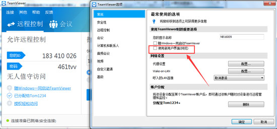TeamViewer 13主界面及启用新用户界面