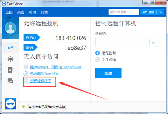 如何使用TeamViewer授权轻松访问