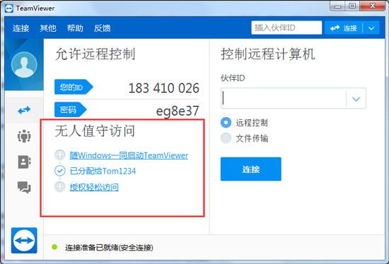使用TeamViewer设置无人值守访问