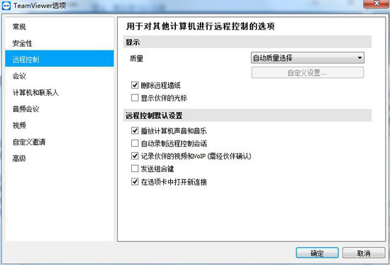 teamviewer远程控制选项