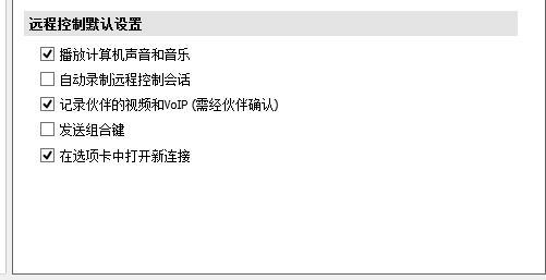 teamviewer远程控制中的默认设置
