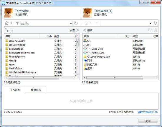 TeamViewer远程控制过程中进行文件传输
