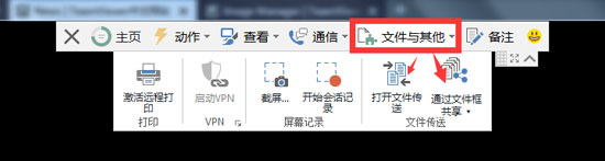 TeamViewer中文件传输的方法