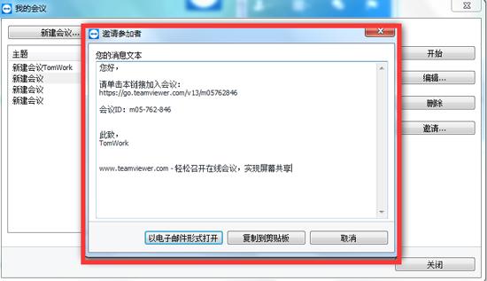TeamViewer中邀请参加者的信息窗口
