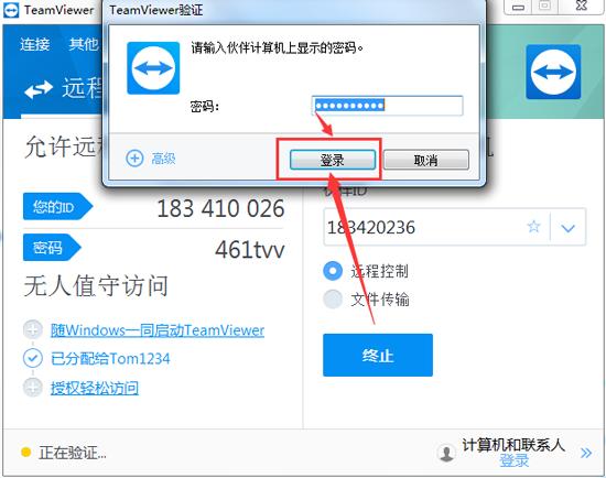 如何使用TeamViewer实现一对一远程控制