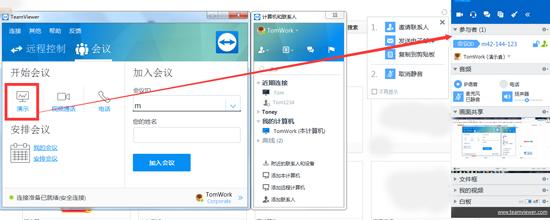 使用TeamViewer实现一对多会议