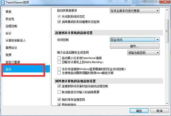 关于TeamViewer的访问权限问题