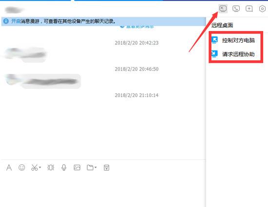 QQ远程控制