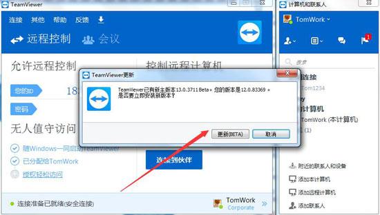 TeamViewer询问是否更新界面