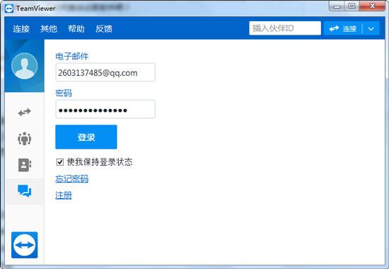 登录已许可的TeamViewer账户