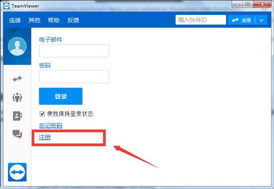 注册TeamViewer账户