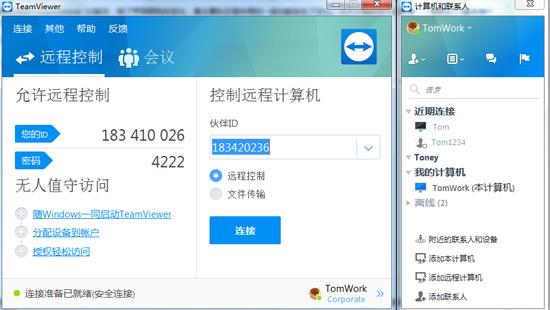 TeamViewer 13界面功能介绍
