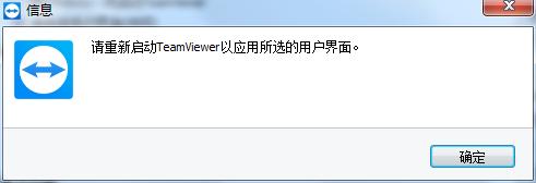 TeamViewer新版试用重新启动提示
