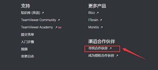 寻找TeamViewer官方合作伙伴