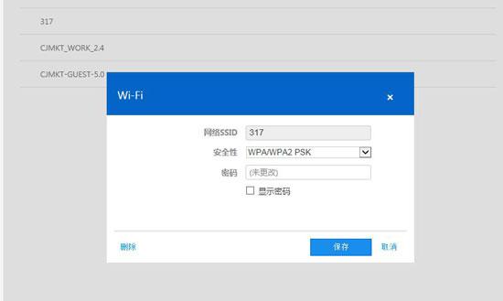 teamviewer修改WiFi信息界面
