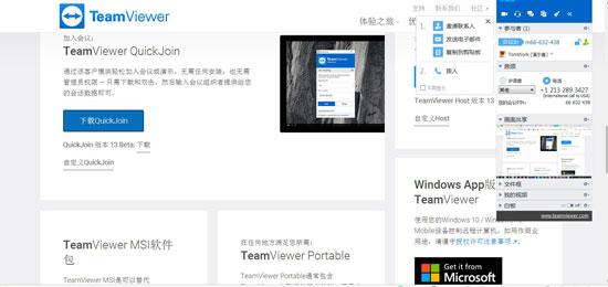 teamviewer演示画面