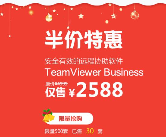 正版TeamViewer 商业版的价格