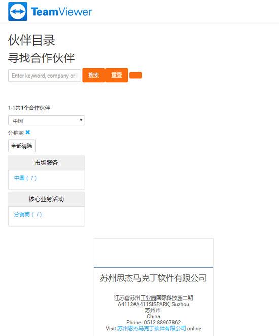 中国区TeamViewer合作伙伴级别最高的代理商