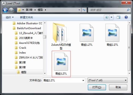 打开ZTL文件