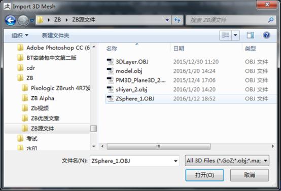 打开OBJ格式文件