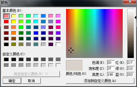 系统调色板