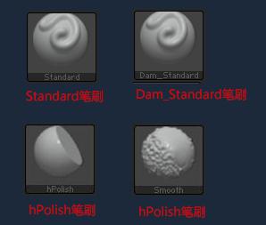 雕刻褶皱四种常用笔刷