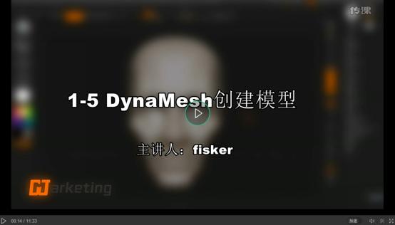 dynamesh创建模型