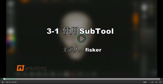 使用SubTool