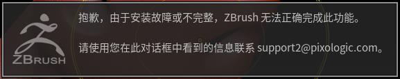 ZBrush破解版錯誤