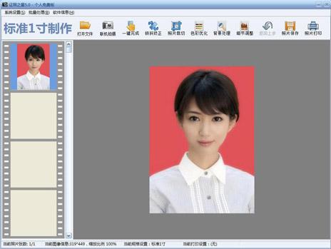 证照之星软件界面