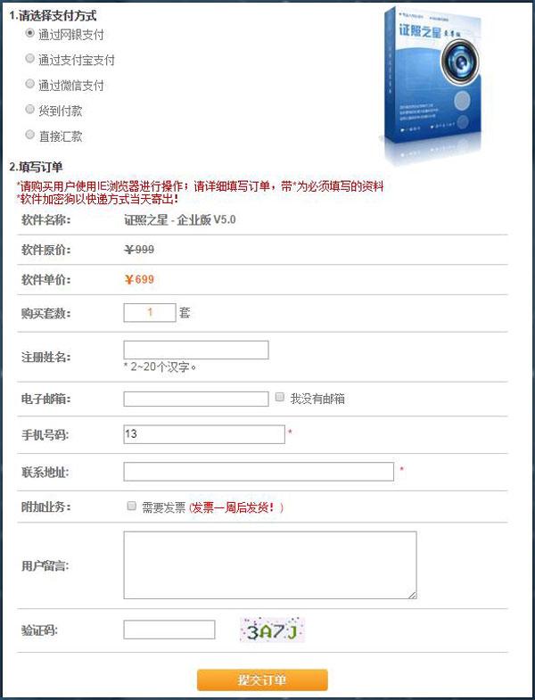 订单信息填写