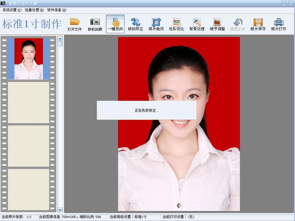证件照制作软件