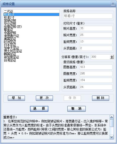 证件照编辑软件1