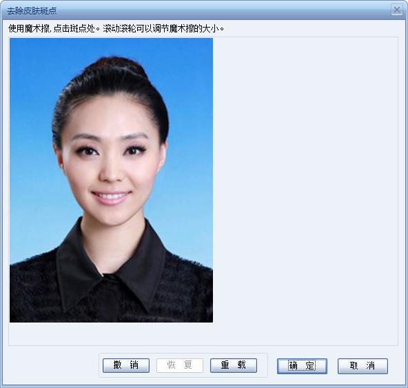 证件照编辑软件3