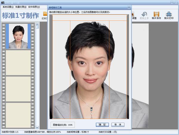 证件照制作软件1