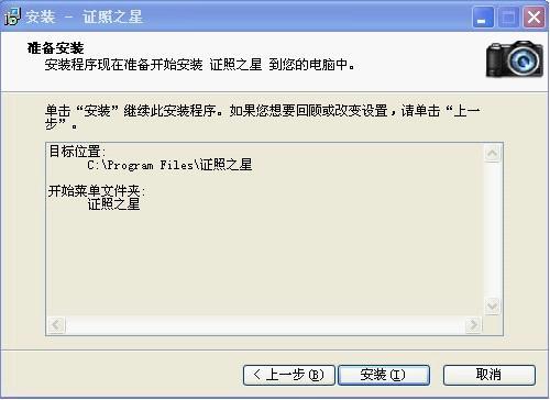 证件照片制作软件