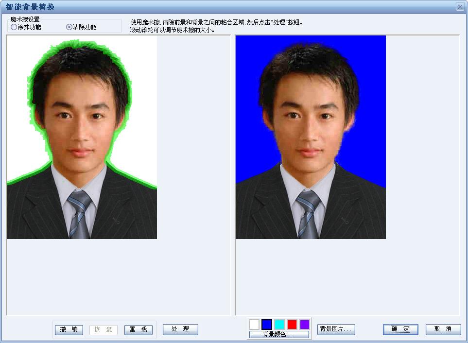 证件照片替换为蓝色背景颜色,也可自定义替换任意颜色背景