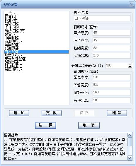 系统内置了日本签证照片以及其他证件照片规格模板